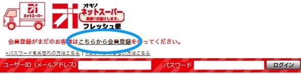 サイト上に掲載されている「こちらから会員登録」リンクや、「新規会員登録はこちら」ボタンを押して、会員登録画面へ遷移します。