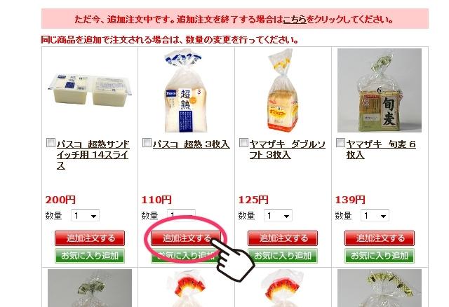 商品一覧ページから、追加したい商品と数量を選んで「追加注文する」ボタンをクリックしてください。 ※この時、お気に入りや購入履歴からの追加注文はできませんので、ご注意下さい。