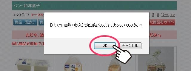 「○○○○を追加注文します、これで注文確定しますか?」と確認のメッセージが表示されますので、注文を確定する場合は「OK」をクリックしてください。