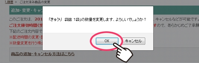 「○○○○の数量を変更します、よろしいでしょうか?」と確認のメッセージが表示されますので、注文を確定する場合は「OK」をクリックしてください。 ※削除の場合は「○○○○の注文を取り消しにします、よろしいでしょうか?」と聞かれます。