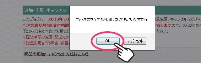 「この注文を全て取り消しにしますか?」と確認のメッセージが表示されますので、確定する場合は「OK」をクリックしてください。