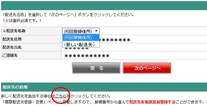 「初回登録住所」を「新しい配送先」に変更し、「次のページへ」をクリックしてお進みください。  新たに配送先を追加する場合は、赤丸内の「こちら」をクリックしてください。  ※配送先を「新しい配送先」に変更した場合、ログアウトすると「初回登録住所」へと戻ります。