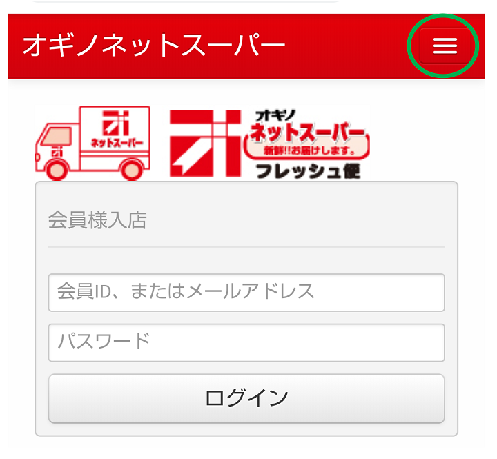 緑丸内の詳細メニューをタップし、「配送先の変更」を選択してください。