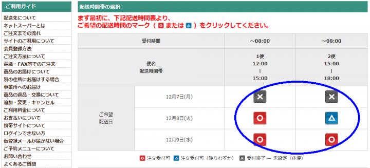 PCでの注文 2.配送時間帯の選択