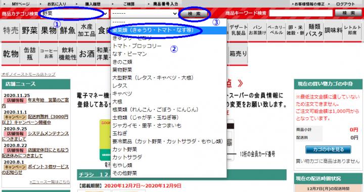 PCでの注文 3-3.商品の検索