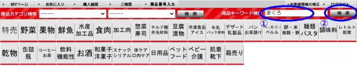 PCでの注文 3-2.商品キーワード検索
